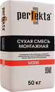 """Сухая смесь монтажная Perfekta® """"М200""""  50кг"""