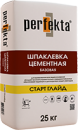 "Шпаклевка цементная базовая Perfekta® ""Старт Глайд"" 25 кг"